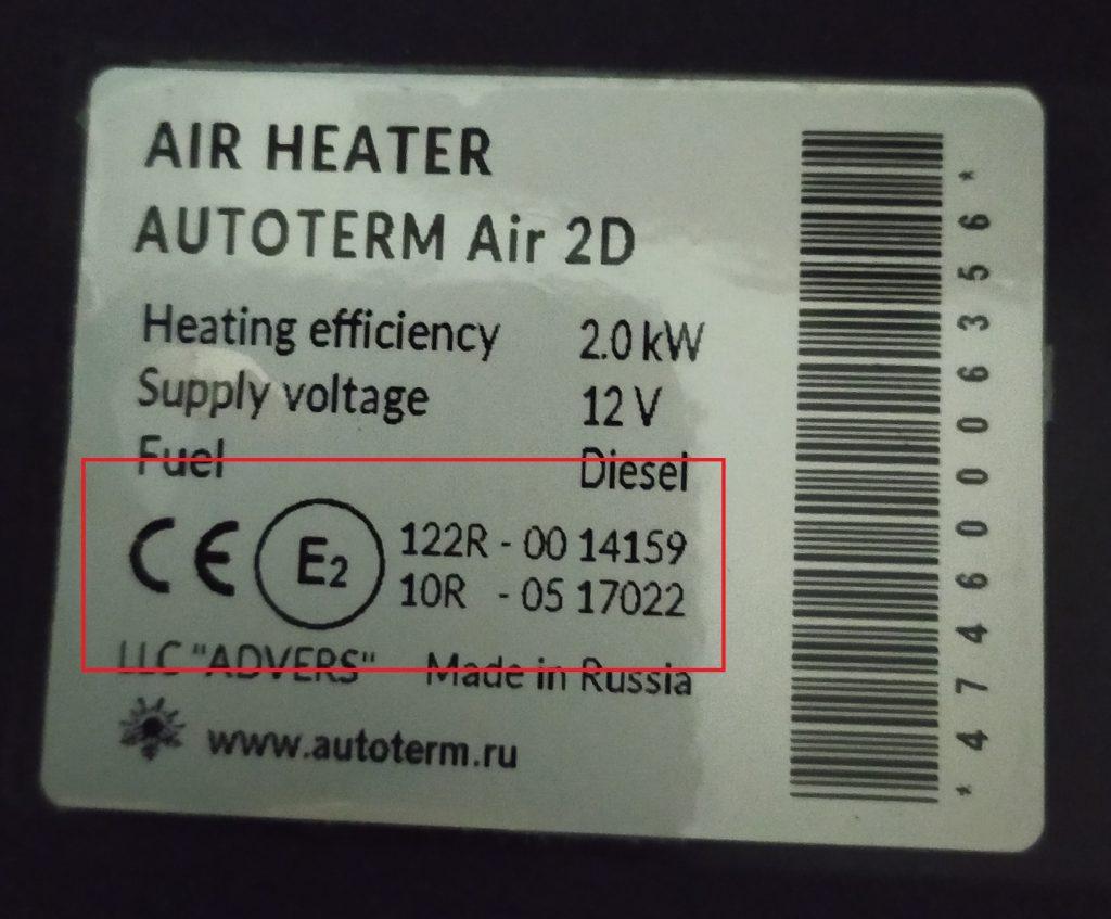 Etiqueta calefacción estacionaria